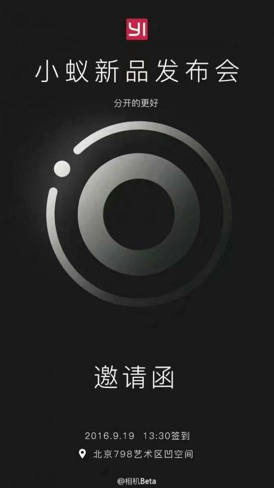 YI Technology will announce a new MFT camera on Monday