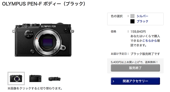 Olympus Japan confirms the PEN-F has been discontinued